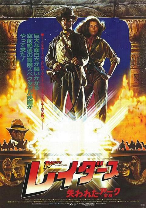 raiders-poster-1